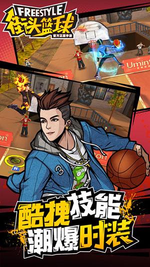 街头篮球正版手游官方版下载