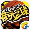 街头篮球手游官方版