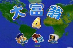 大富翁4简体中文版