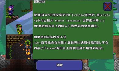 泰拉瑞亚2021中文版