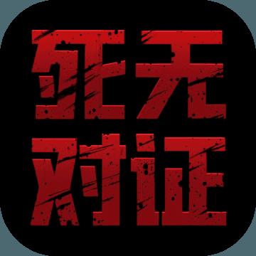 死无对证手游中文版