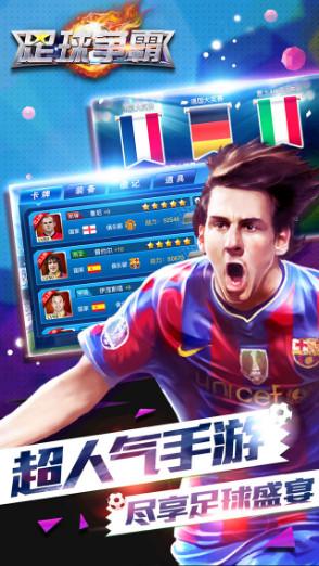 足球争霸最新版下载