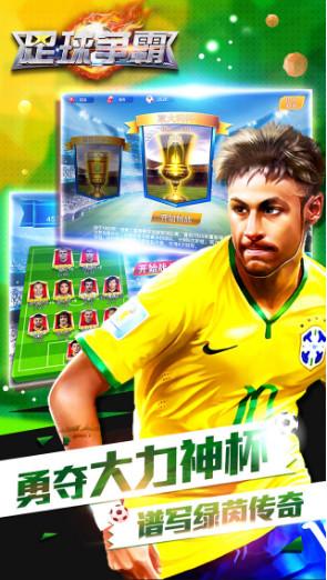 足球争霸安卓版下载