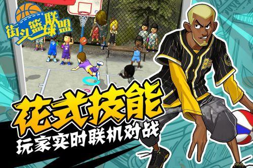 街头篮球联盟手游官方版下载