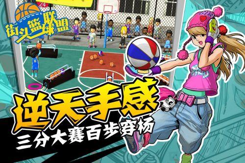 街头篮球联盟游戏官方版下载