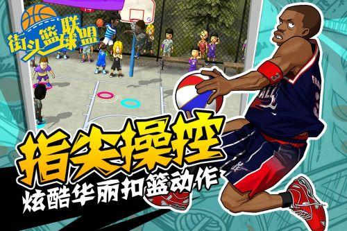 街头篮球联盟安卓版下载