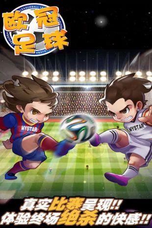 欧冠足球游戏官方版下载
