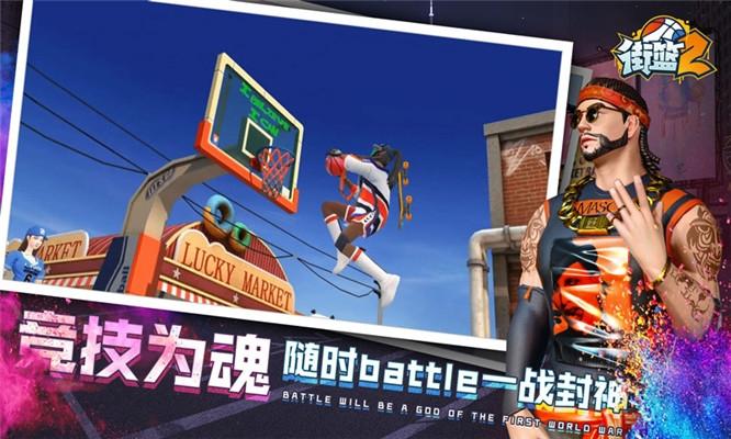 街篮2手游最新版下载