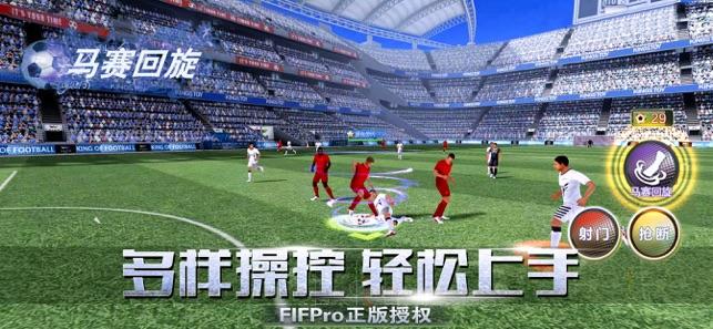 足球大帝手游官方版下载