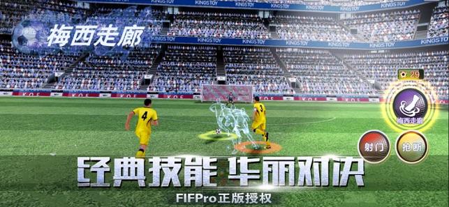 足球大帝最新版下载