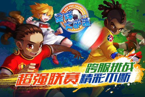 天天世界杯手游最新版下载