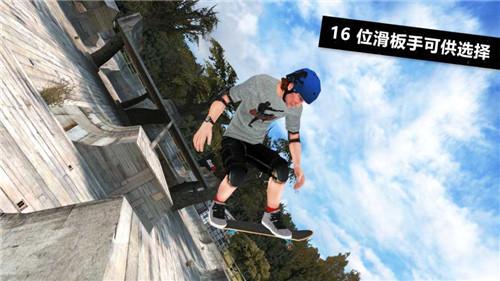 滑板3手游中文版下载