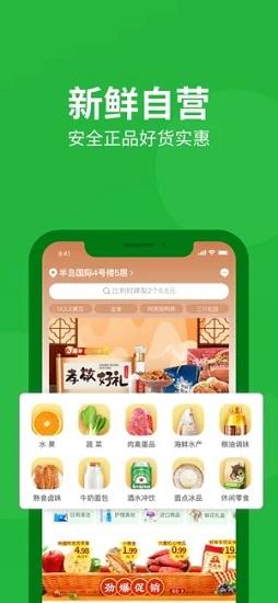 朴朴生鲜配送app下载安装