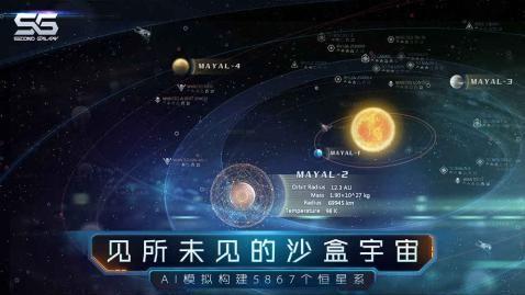 第二银河手游安卓版下载