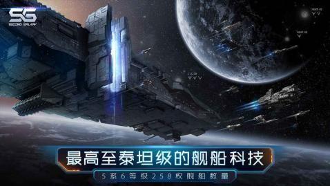 第二银河手游官网下载