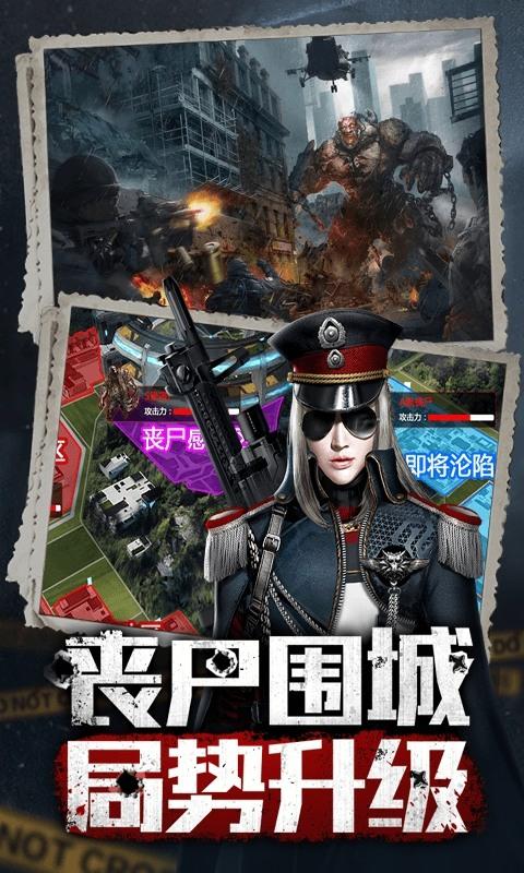 末世王者游戏官方版下载