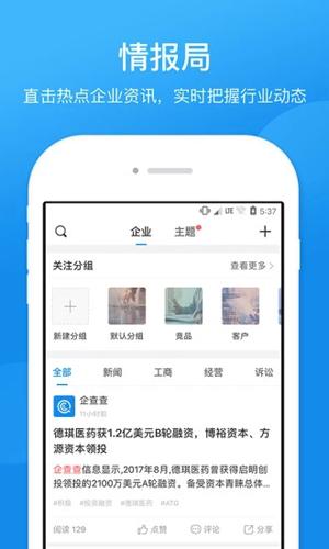 企查查安卓手机版app