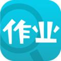 作业通手机版app