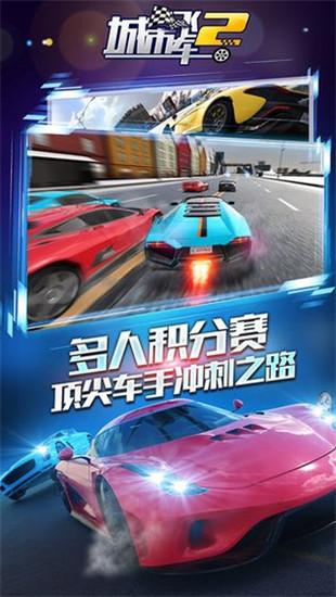 城市飞车2最新版下载