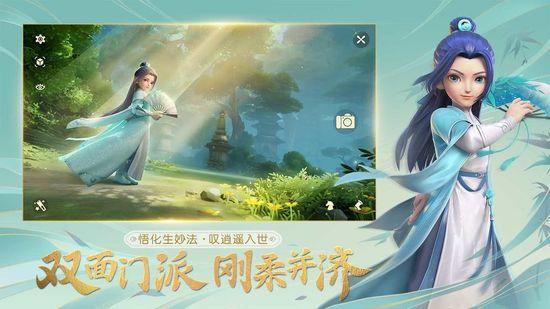 梦幻西游三维版正式版
