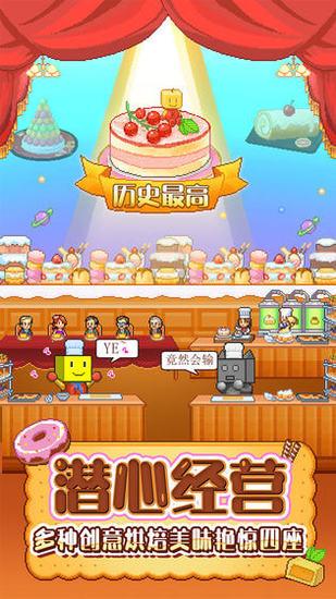 创意蛋糕店中文版下载