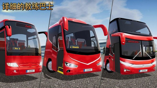 公交车模拟器无限金币版下载