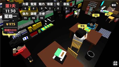 属性与生活游戏官方版下载