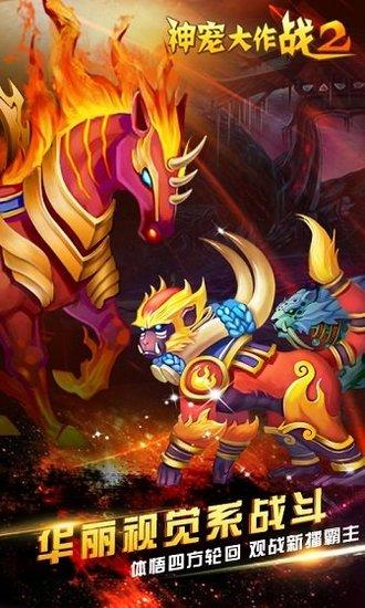 神宠大作战2游戏官方版下载