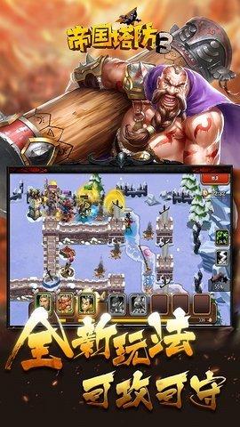 帝国塔防3手游版下载