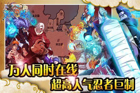 天天忍者游戏手机版下载