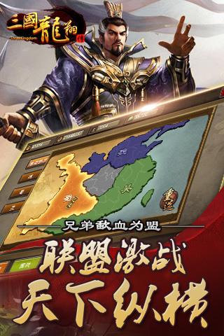 三国龙翔传最新版下载