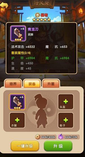 胡莱三国手游正版下载
