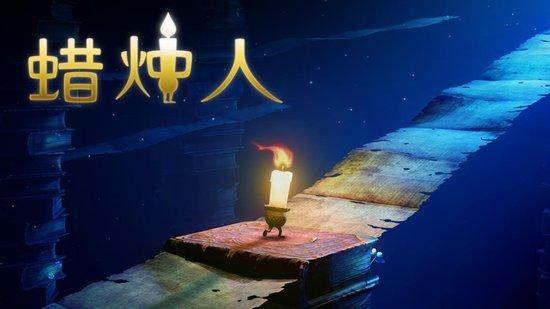 蜡烛人游戏官方版下载