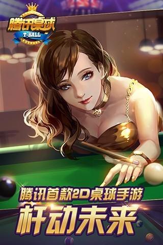 腾讯桌球手游最新版下载