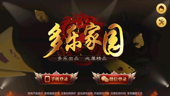 多乐棋牌app官网版下载安装
