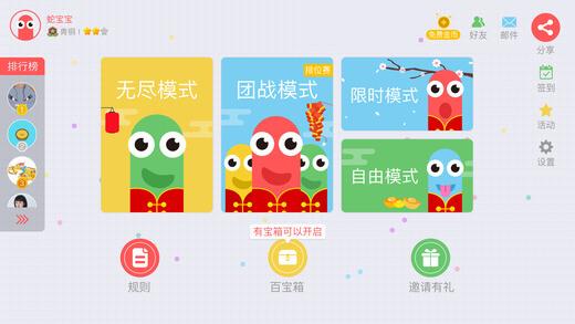 贪吃蛇大作战安卓版下载