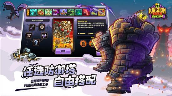 王国保卫战4无限金币钻石版新版本