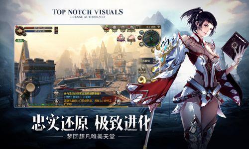 天堂2:血盟手游官方版下载
