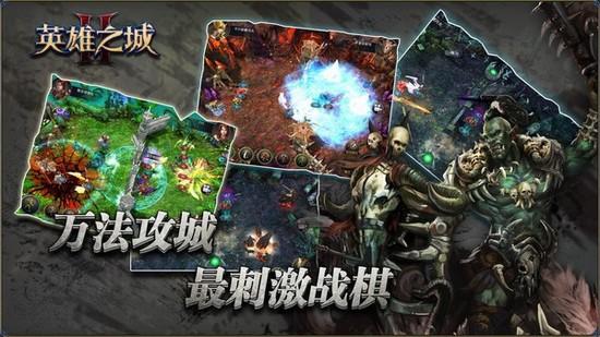 英雄之城2手游官方版下载