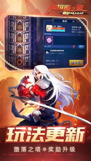 阿拉德之怒手游最新官方版下载