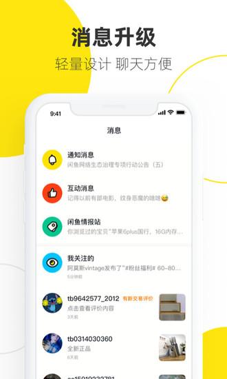 闲鱼app官方版免费下载安装