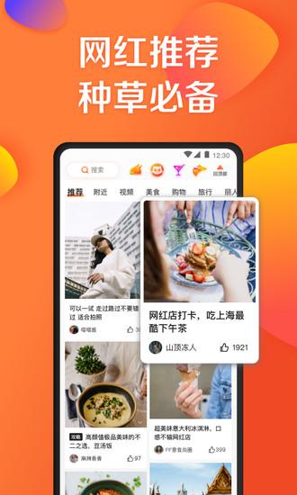 大众点评app成年无码av片在线蜜芽安卓版下载