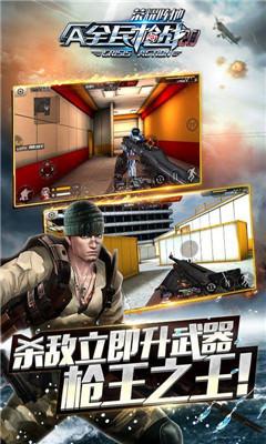 全民枪战九游版下载