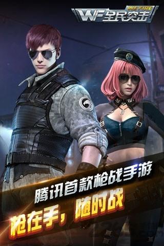 全民突击手游官方版下载