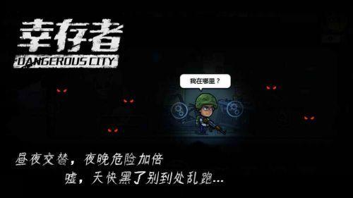 幸存者:危城青青热久免费精品视频在版