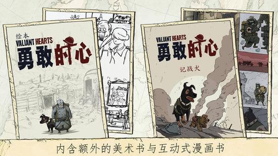 勇敢的心:伟大战争安卓破解版下载