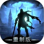 地下城堡2:黑暗城堡破解版