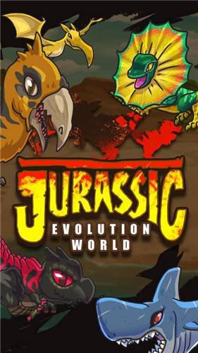侏罗纪的进化世界破解版