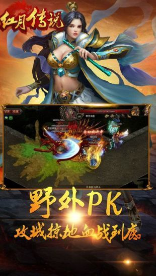 红月传说战神版手游官网