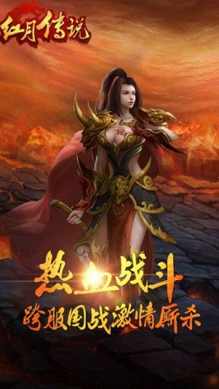 红月传说手游官方版下载
